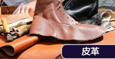 光泽度仪皮革行业的应用