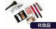 色差仪化妆品行业的应用