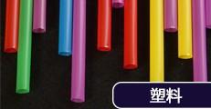 色差仪塑料塑胶行业的应用