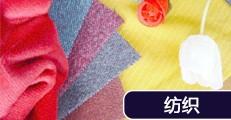分光色差仪纺织服装行业的应用